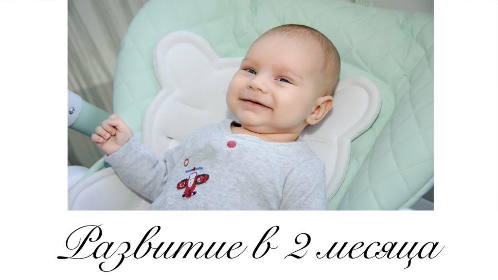 Развитие ребёнка в 2 месяца: Восприятия через игры