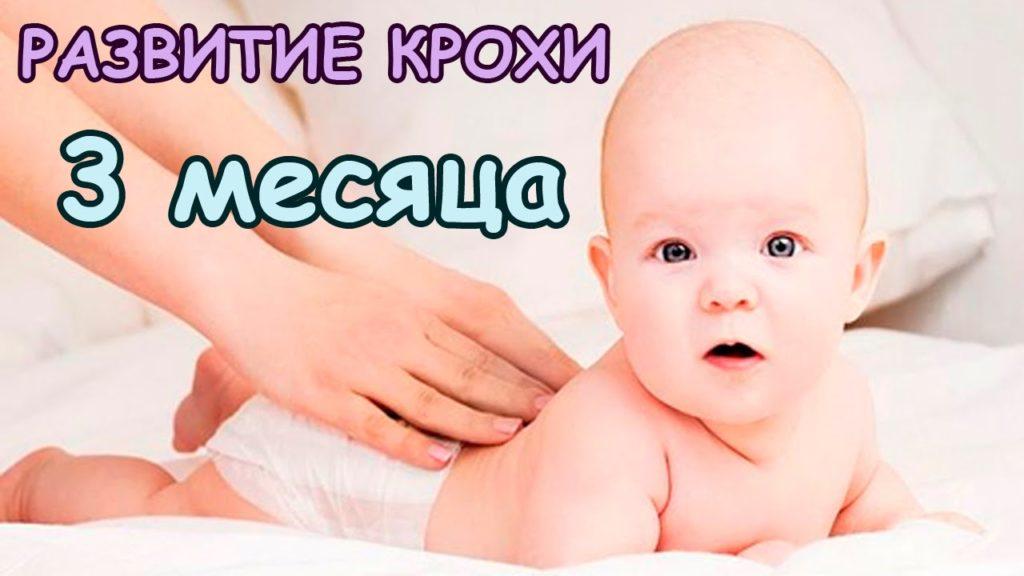 Развитие ребёнка в 3 месяца: Организм и тело